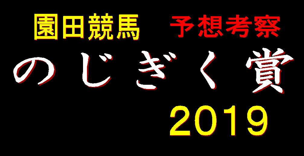 のじぎく賞2019キャッチ