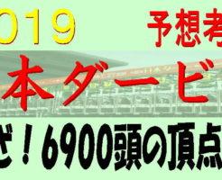 日本ダービー2019キャッチ