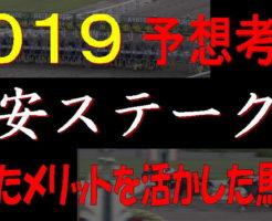 平安S2019キャッチ