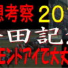 安田記念2019競馬予想|アーモンドアイで大丈夫!?