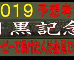 目黒記念2019キャッチ