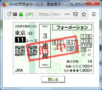 日本ダービー2019-3連複