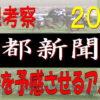 京都新聞杯2019競馬予想|日本ダービーへの最終便は混戦模様!
