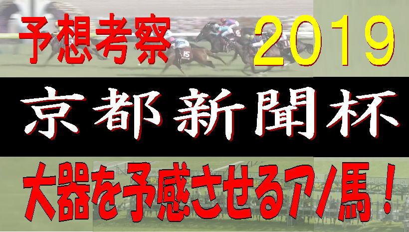 京都新聞杯2019キャッチ