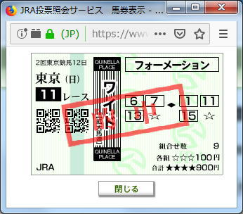 日本ダービー2019ワイド