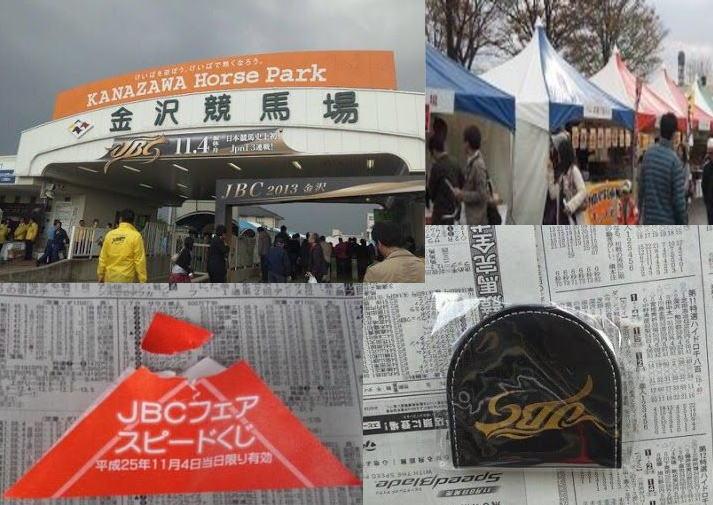 金沢競馬場現地1