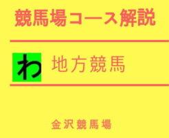 金沢競馬場キャッチ