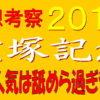 宝塚記念2019消去法データ(過去10年)