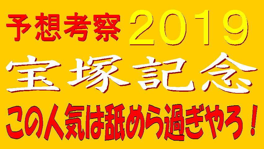 宝塚記念2019キャッチ