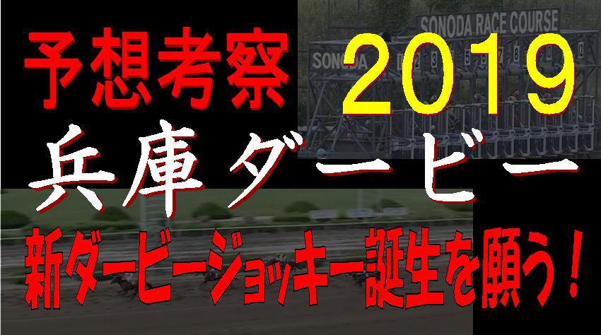 兵庫ダービー2019キャッチ