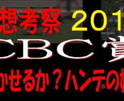 CBC賞2019キャッチ