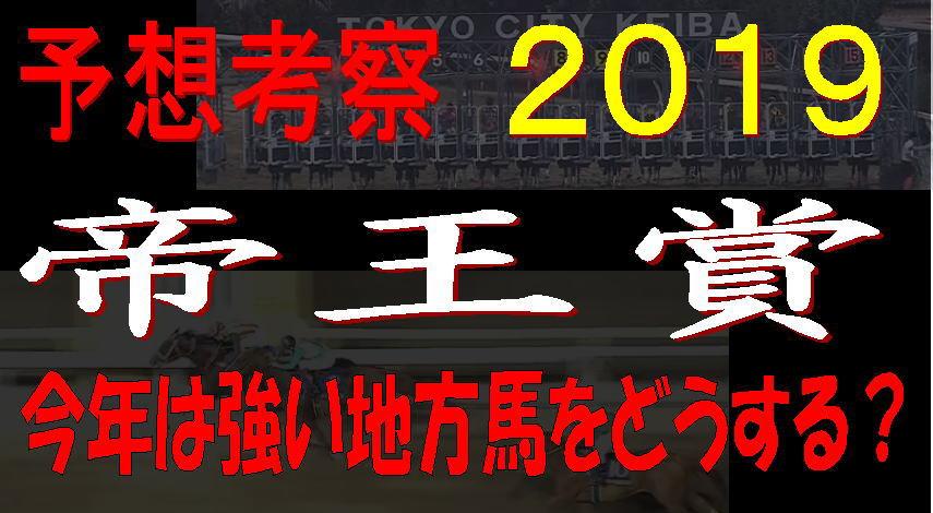 帝王賞2019キャッチ