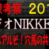 ラジオNIKKEI賞2019競馬予想|今年もアルぞ!穴馬の共通点!