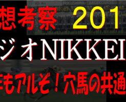 ラジオNIKKEI賞2019キャッチ