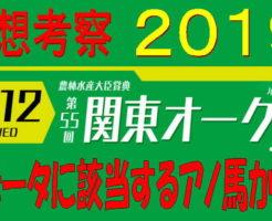 関東オークス2019キャッチ