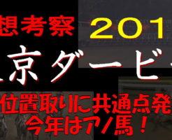 東京ダービー2019キャッチ