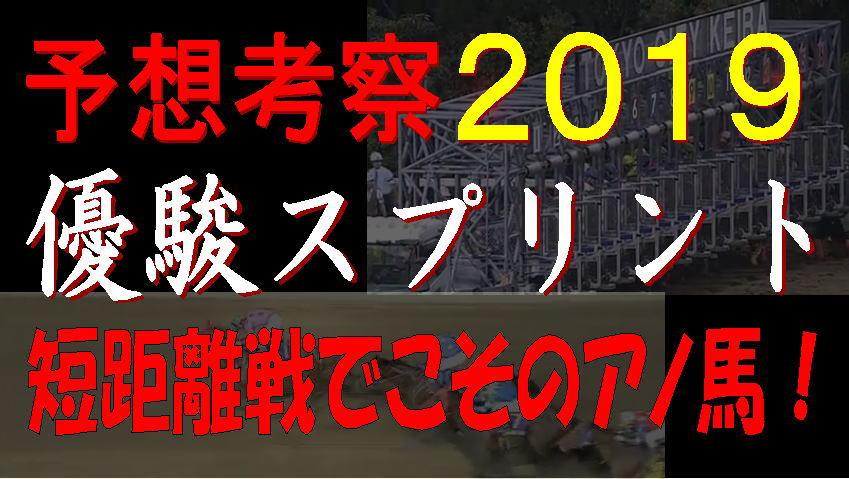 優駿スプリント2019キャッチ