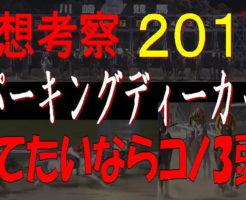 スパーキングレディーカップ2019キャッチ