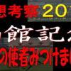 函館記念2019消去法データ(過去10年)