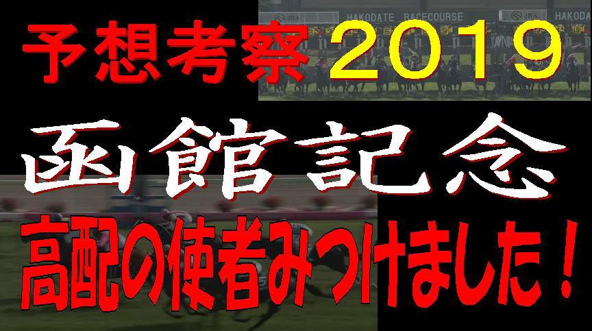 函館記念2019キャッチ