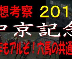 中京記念2019キャッチ