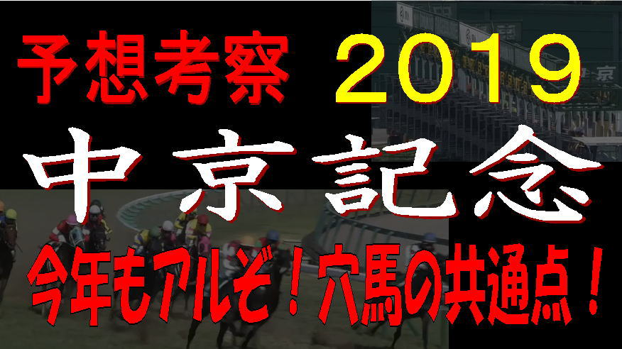 中京 記念 2019