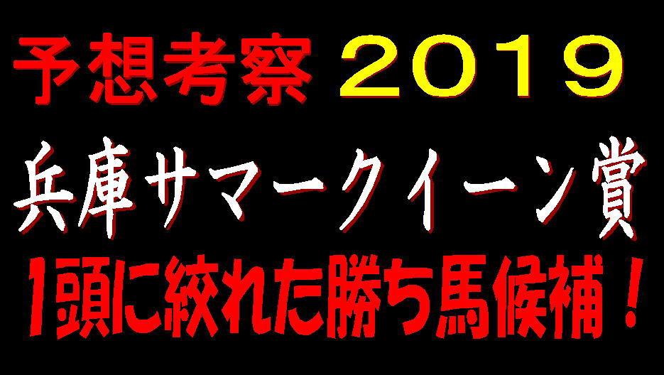 兵庫サマークイーン賞2019キャッチ