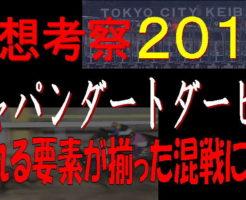 ジャパンダートダービー2019キャッチ