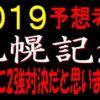 札幌記念2019消去法データ(過去10年)