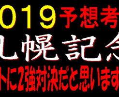 札幌記念2019キャッチ