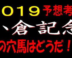 小倉記念2019キャッチ