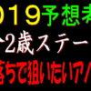 小倉2歳ステークス2019消去法データ(過去10年)