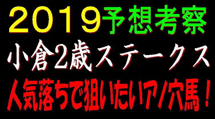 小倉2歳S2019キャッチ