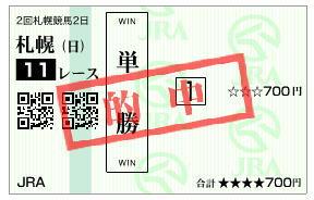 札幌記念2019馬券