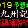 北九州記念2019競馬予想|100万馬券の再現ならアノ馬!