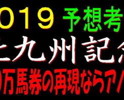 北九州記念2019キャッチ