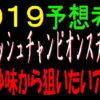 アイリッシュチャンピオンステークス2019【海外競馬予想】|配当妙味から狙いたいアノ馬!