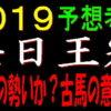 毎日王冠2019競馬予想|関東古馬の始動戦は豪華メンバーの競演です!