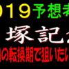戸塚記念2019(川崎競馬)予想|勢力図の転換期で狙いたいアノ馬