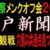 神戸新聞杯2019消去法データ(過去10年)