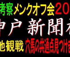 神戸新聞杯2019キャッチ