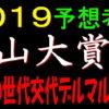 白山大賞典2019(金沢競馬)予想|一気の世代交代デルマルーヴル