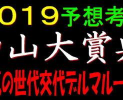 白山大賞典2019キャッチ