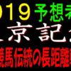 東京記念2019(大井競馬)予想|伝統の長距離戦が求める勝ち馬の条件