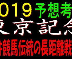 東京記念2019キャッチ