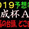 京成杯オータムハンデ2019競馬予想|上り馬の台頭、どこまで?