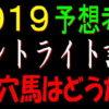 セントライト記念2019消去法データ(過去10年)
