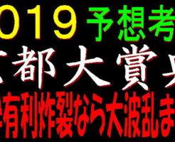 京都大賞典2019キャッチ