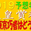 天皇賞秋2019競馬予想|アノ東京巧者はどうだ!?