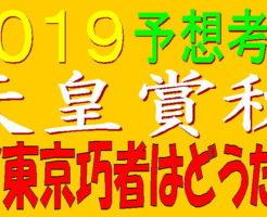 天皇賞秋2019キャッチ